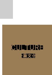 CULTURE 企業文化
