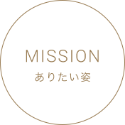 MISSION ありたい姿